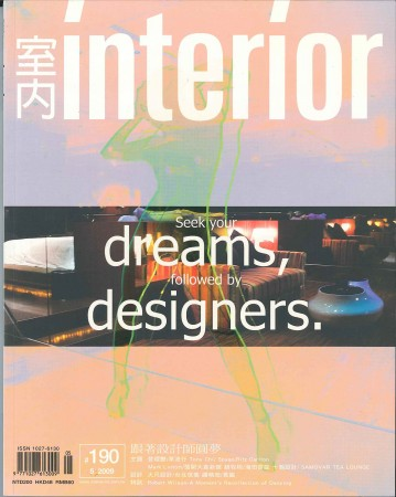 2009_interior_-190_leisure_samovar-tea-lounge-18cd1471655c2c1f9714d958d5a7be57